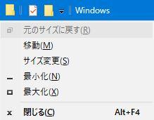 「Windows / 画面の外にウィンドウが行ってしまいました。」