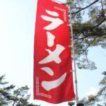 「静岡東部 限定合戦 Vol.2 冬の陣 って何の戦い?」